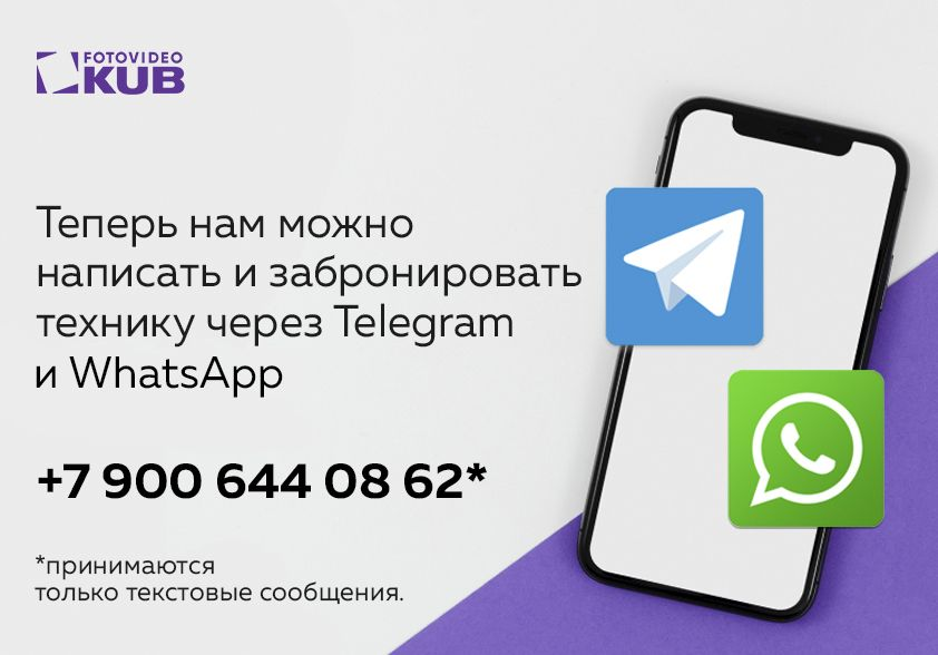 Доступны в Telegram и WhatsApp